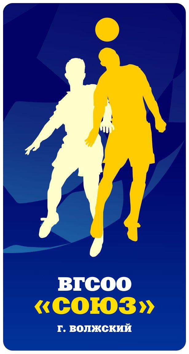 Волжская городская спортивная общественная организация «Союз»